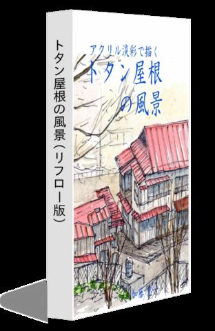 加藤忠一:アクリル淡彩で描く トタン屋根の風景
