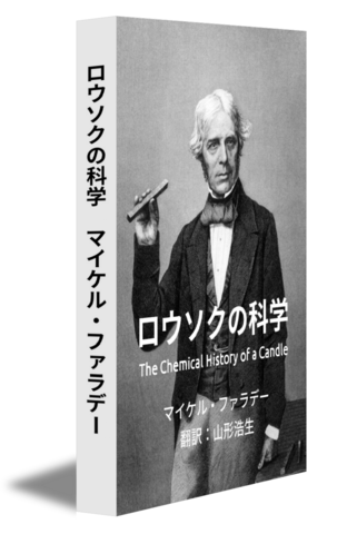 ロウソクの科学 The Chemical History of a Candle