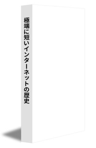 濱野保樹:極端に短いインターネットの歴史