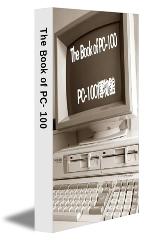 The Book of PC-100
