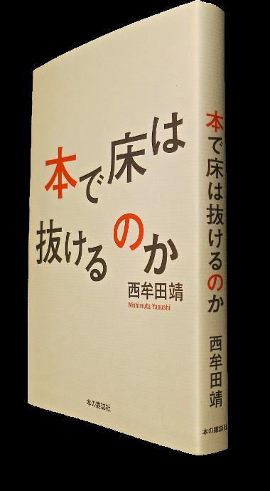 Hon_Yuka_kirinuki