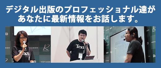 EBX2015_site_top_image6