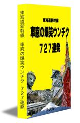 tokaidou_wp_cover