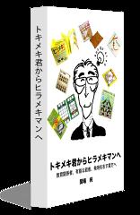 tokimeki_wp_cover