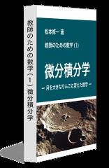 math_cover