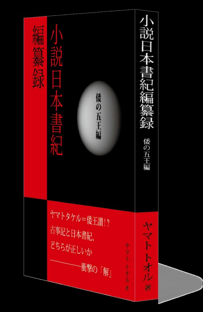 bookcover_yamato