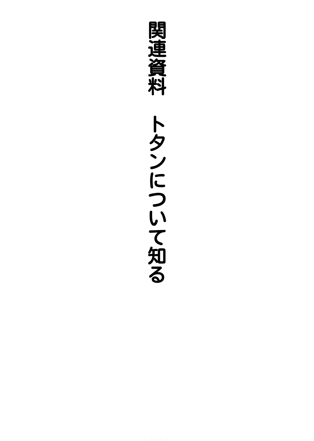アクリル淡彩で描く トタン屋根の風景(リフロー版)