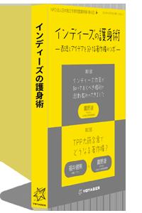 bookcover_domei_goshinjutsu300