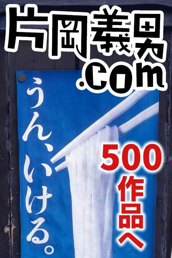 20160916_kataoka