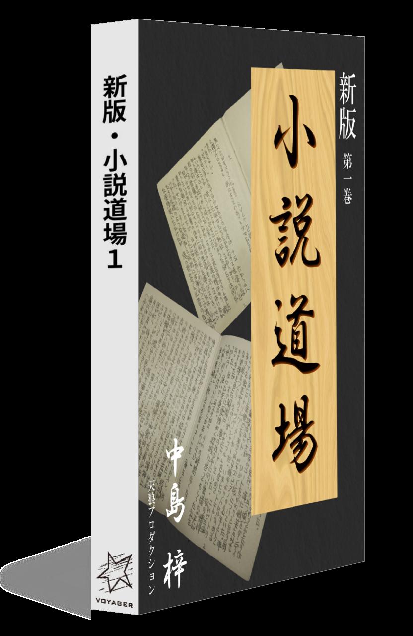 dojo_bookcover