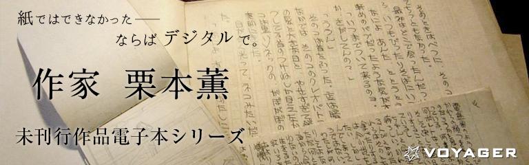 kurimoto_banner
