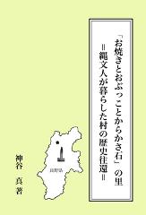 「お焼きとおぶっことからかさ石」の里=縄文人が暮らした村の歴史往還=