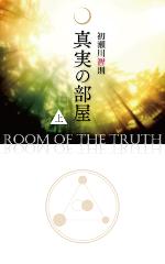 真実の部屋(上)