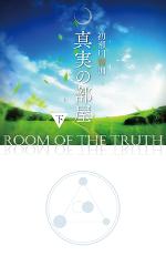 真実の部屋(下)