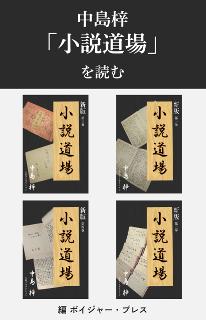 中島梓「小説道場」を読む
