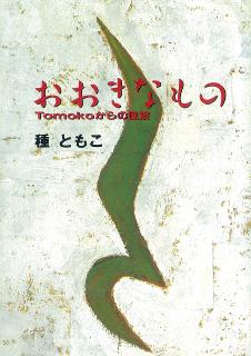 おおきなもの—Tomokoからの風景