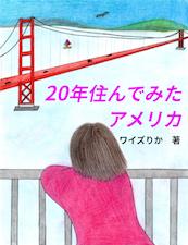 20nen_cover_256