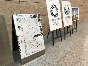 玄関にある展示会のポスターのとなりにはTOKYO2020