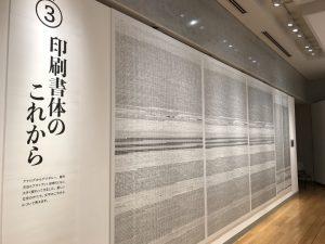 日本語で使われるもじはおよそ2万文字。黒っぽいところは漢字です。