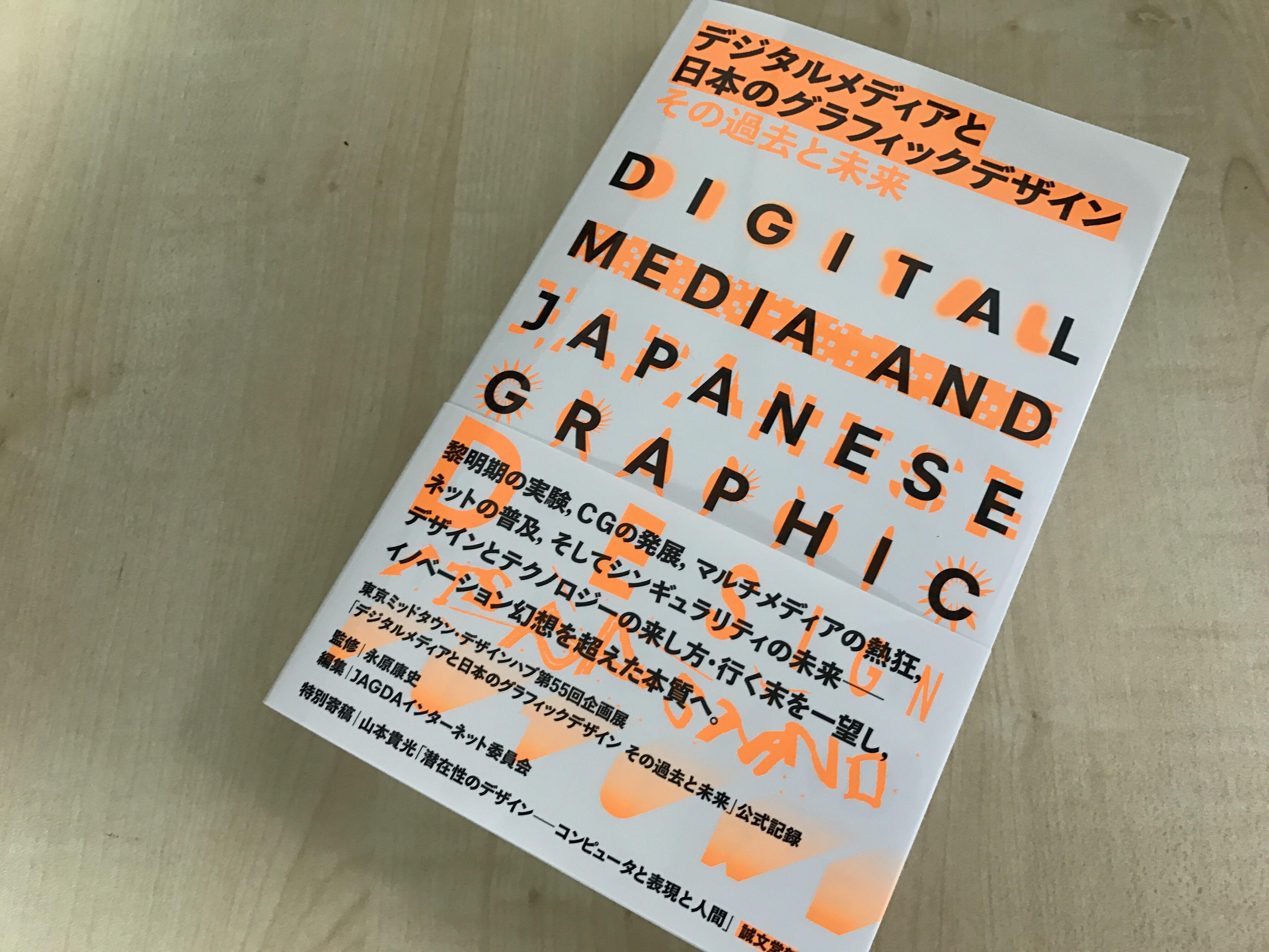 digi-japan