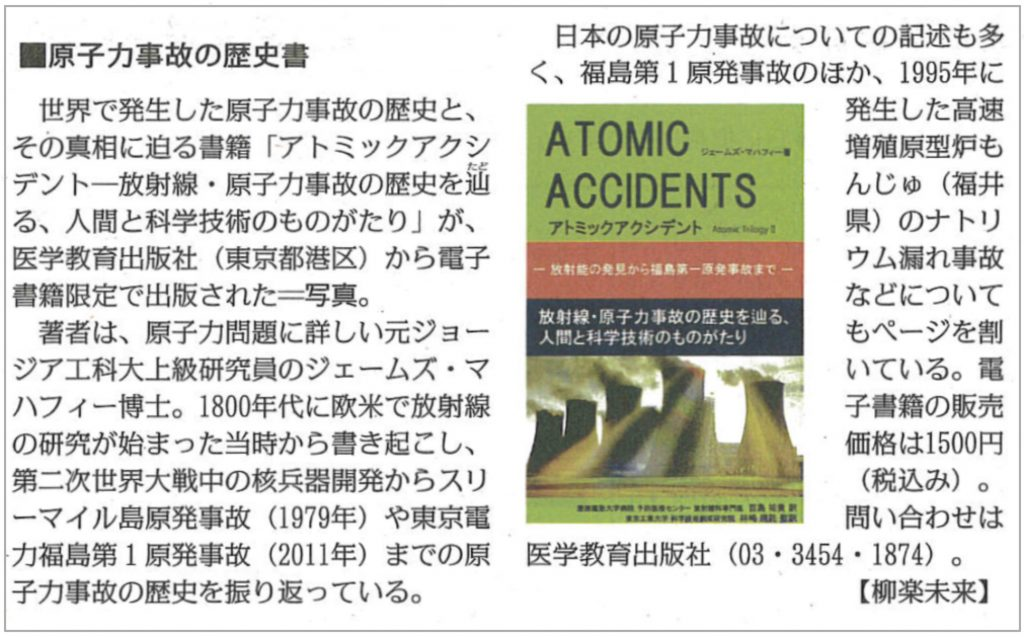 atomic_mainichi