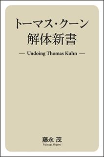 トーマス・クーン解体新書