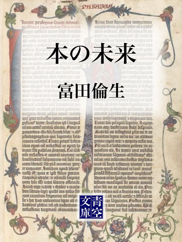 futurebook_cov