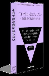 bookcover_domei09-soredeha300