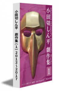 180409_odagirishinpei_gekisakushuu001_cover_or