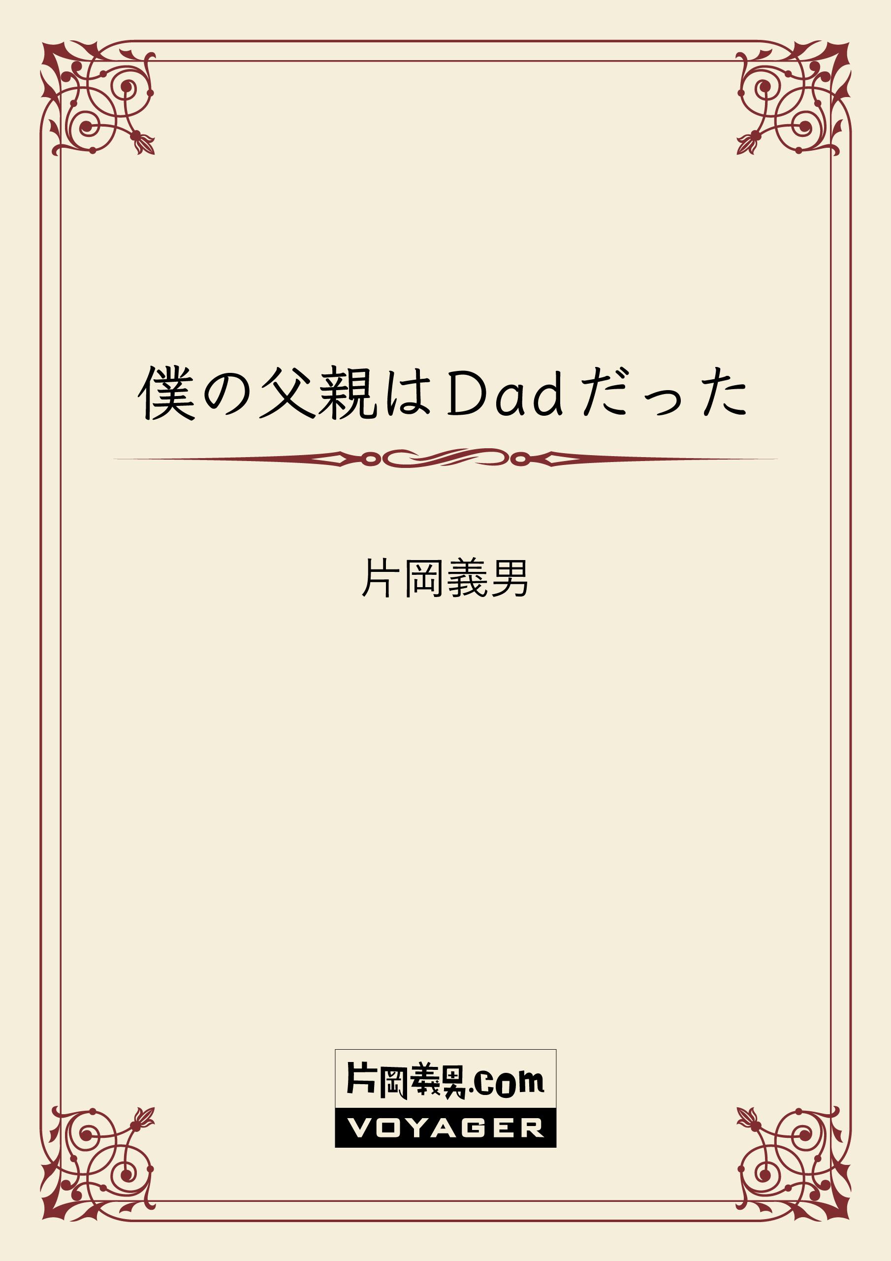 僕の父親はDadだった